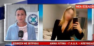"""Επίθεση με βιτριόλι: Πληροφορίες ότι ταυτοποιήθηκε η """"γυναίκα με τα μαύρα"""" - ΒΙΝΤΕΟ"""