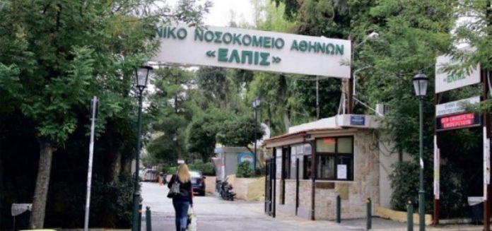 Βγήκαν τα αποτελέσματα των 105 τεστ κορονοϊού στο νοσοκομείο «Ελπίς»