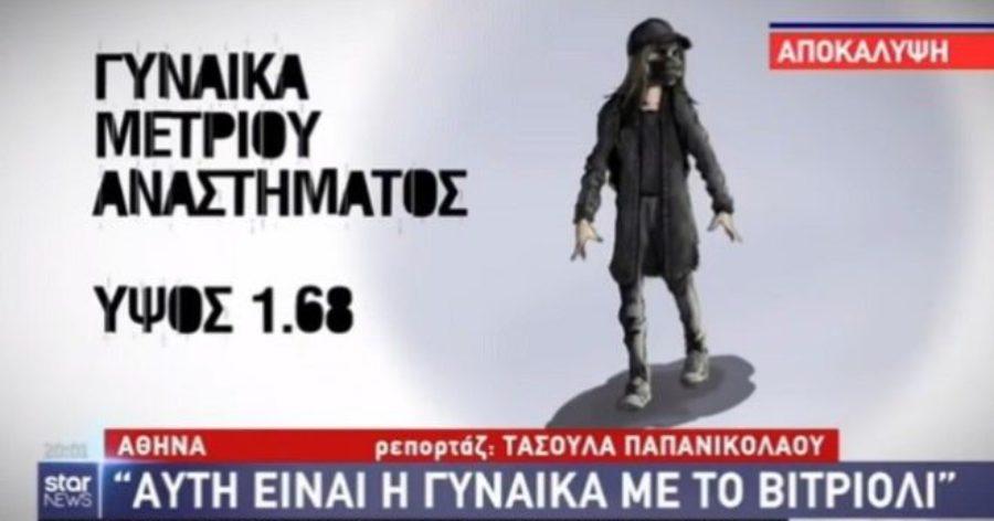 ΑΠΟΚΑΛΥΨΗ - Τα εργαστήρια της ΕΛΑΣ «δείχνουν» το πρόσωπο της γυναίκας που έκανε την επίθεση.