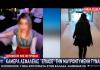 Επίθεση με βιτριόλι: «Την είδα, μπορώ να την αναγνωρίσω» – Το πρώτο βίντεο ντοκουμέντο από τη μαυροφορεμένη γυναίκα (Video)