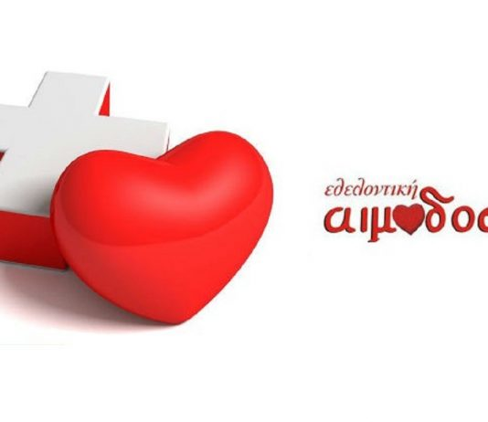 Εθελοντική Αιμοδοσία στον Δήμο Βριλησσίων - Κυριακή 21 Ιουνίου 2020