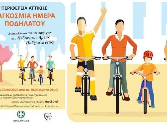 Η Περιφέρεια Αττικής διοργανώνει ποδηλατική δράση στο Πεδίο του Άρεως την Παρασκευή 5 Ιουνίου