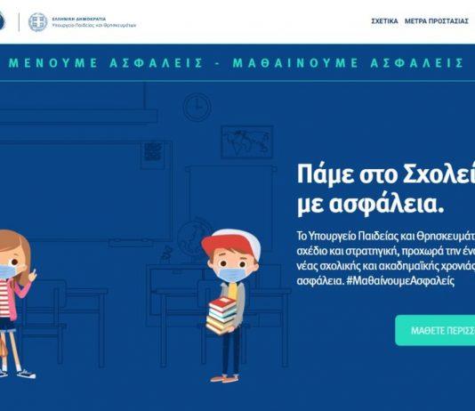 Μαθαίνουμε ασφαλείς: Η καμπάνια του Υπουργείου Παιδείας για το άνοιγμα των σχολείων (vid)
