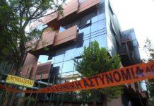 Συναγερμός στη ΔΟΥ Αμαρουσίου : Τηλεφώνημα για βόμβα