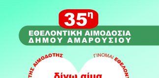 35η Εθελοντική Αιμοδοσία στο Δήμο Αμαρουσίου με την τήρηση όλων των μέτρων ασφάλειας και πρόληψης από τη λοίμωξη covid -19