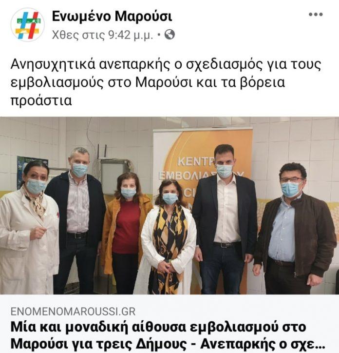 Πολιτική κόντρα Υγείας με αφορμή την επίσκεψη Καραμέρου στο Κέντρο Υγείας Αμαρουσίου .