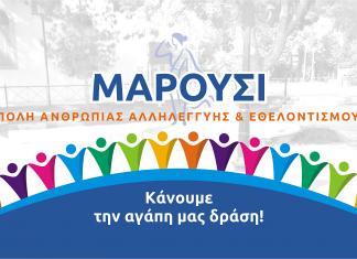 Ο Δήμος Αμαρουσίου δείχνει το δρόμο για την σύνδεση του Εθελοντισμού με την Τοπική Αυτοδιοίκηση